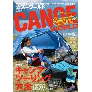 CANOE WORLD(カヌーワールド) VOL.4