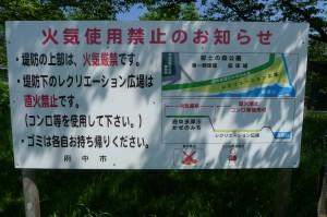 是政緑地レクリエーション広場ルール1