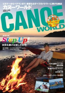 Canoe World vol.5